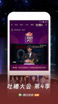 騰訊視頻 screenshot 3