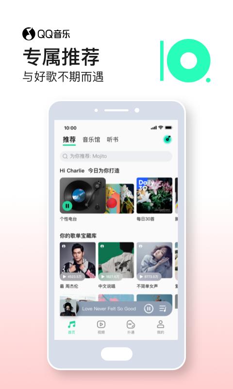 Qqmusic Apk 9 13 0 4 Download For Android Download Qqmusic Apk Latest Version Apkfab Com