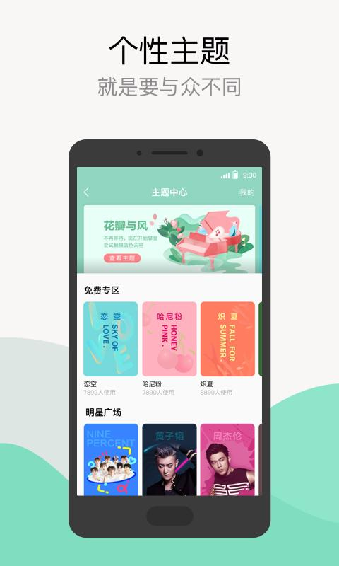 QQMusic for Android - APK Download