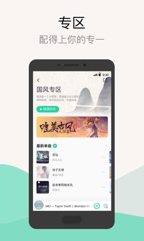 Android 用の QQ音乐 APK をダウンロード
