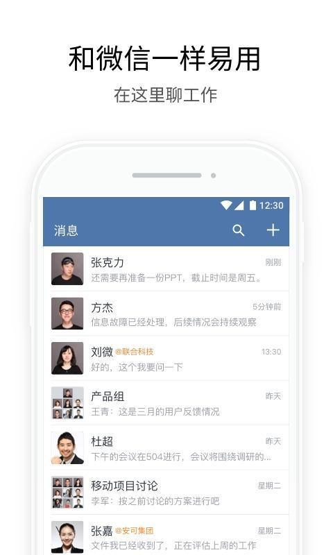 WeChat Work for Android - APK Download