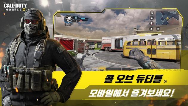 콜 오브 듀티: 모바일 screenshot 1