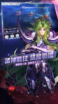 聖鬥士星矢:覺醒 screenshot 3