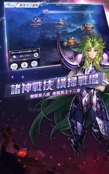 聖鬥士星矢:覺醒 screenshot 11