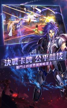 聖鬥士星矢:覺醒 screenshot 12