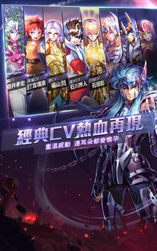 聖鬥士星矢:覺醒 screenshot 13