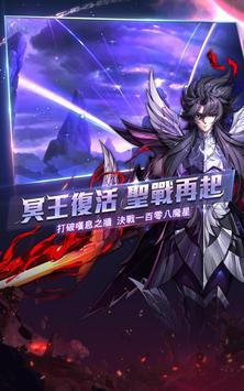 聖鬥士星矢:覺醒 screenshot 16