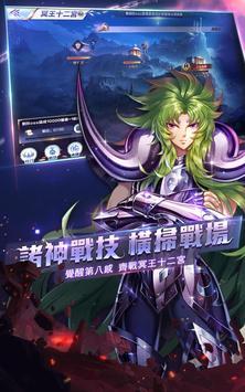聖鬥士星矢:覺醒 screenshot 19