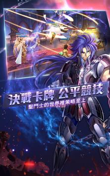 聖鬥士星矢:覺醒 screenshot 20
