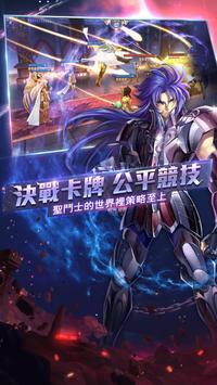 聖鬥士星矢:覺醒 screenshot 4