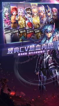 聖鬥士星矢:覺醒 screenshot 5