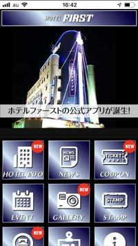 ホテル ファースト 大阪府池田市のラブホテル screenshot 1