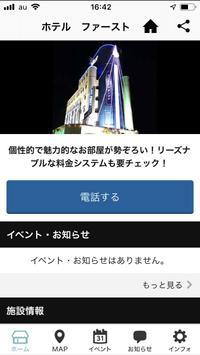 ホテル ファースト 大阪府池田市のラブホテル screenshot 2