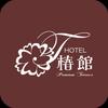 ホテル 椿館プレミアテラス 奈良ラブホテル icon