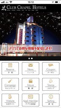 CLUB CHAPEL HOTELS クラブチャペルホテルズ screenshot 1
