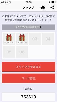 CLUB CHAPEL HOTELS クラブチャペルホテルズ screenshot 2
