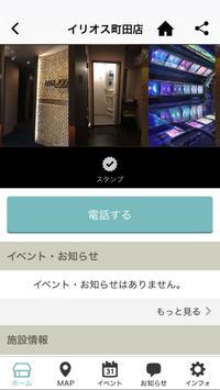 セーフティ 電話 日本