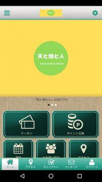 天と地と人の公式アプリ poster