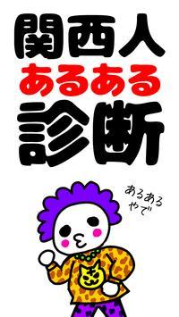 【診断注意】関西人あるある診断~大阪人なんか知らんけど poster