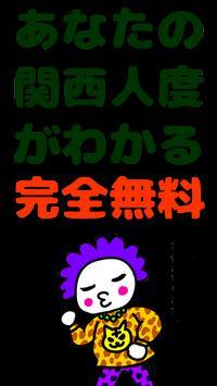 【診断注意】関西人あるある診断~大阪人なんか知らんけど screenshot 1