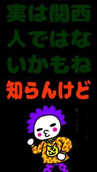 【診断注意】関西人あるある診断~大阪人なんか知らんけど screenshot 2