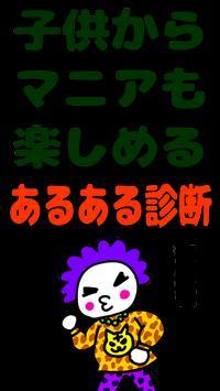 【診断注意】関西人あるある診断~大阪人なんか知らんけど screenshot 3