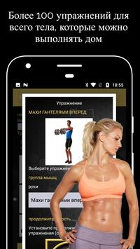Home Workout PRO: полная тренировка тела скриншот 18