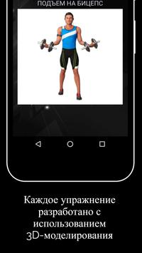 Home Workout PRO: полная тренировка тела скриншот 3