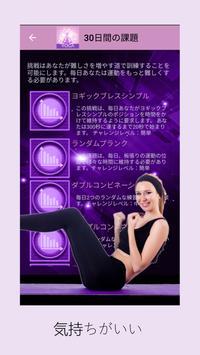 ヨガ 初心者 無料 アプリ - ヨガ 無料 アプリ スクリーンショット 15