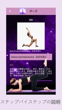 ヨガ 初心者 無料 アプリ - ヨガ 無料 アプリ スクリーンショット 5