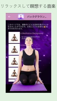 ヨガ 初心者 無料 アプリ - ヨガ 無料 アプリ スクリーンショット 6