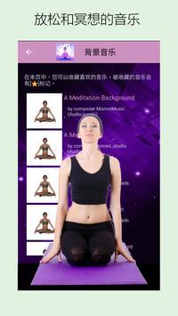 瑜珈姿勢 - 初學者瑜伽 截图 14
