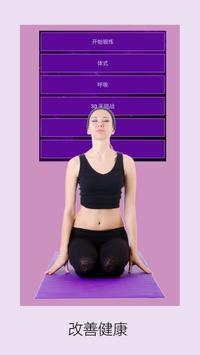 瑜珈姿勢 - 初學者瑜伽 截图 19