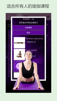 瑜珈姿勢 - 初學者瑜伽 截图 10