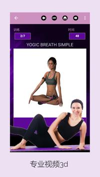 瑜珈姿勢 - 初學者瑜伽 截图 1