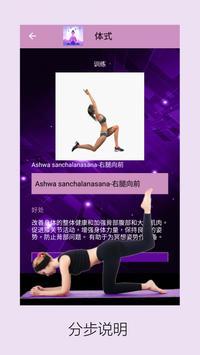 瑜珈姿勢 - 初學者瑜伽 截图 5