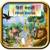 1000+ Hindi Stories Collection 2019 icon