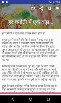 1000+ Hindi Stories Collection 2019 screenshot 5