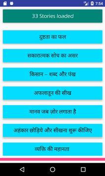 1000+ Hindi Stories Collection 2019 screenshot 1