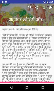 1000+ Hindi Stories Collection 2019 screenshot 3