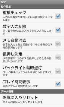パズパラナンプレ2 screenshot 4
