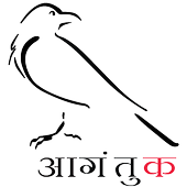 Aagantuk -Visitor Management System icon
