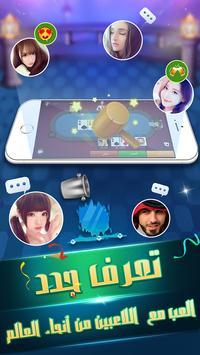 بوكر الصقور VIP screenshot 2