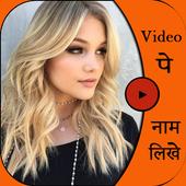 Video Par Name Likhe : Video Editor 2019 icon
