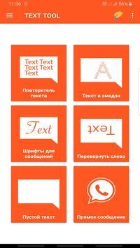 Повторитель Текста скриншот 8