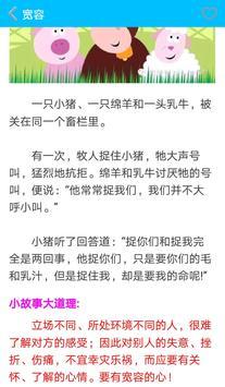 小故事大道理 screenshot 1