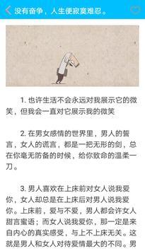 小故事大道理 screenshot 4
