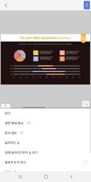 한컴오피스 Viewer 스크린샷 1