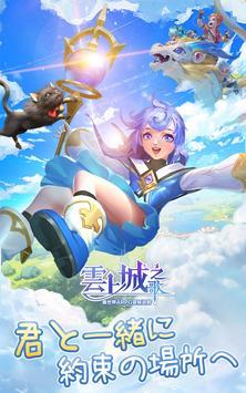 雲上城之歌 poster