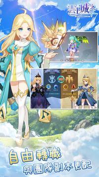 雲上城之歌 screenshot 14